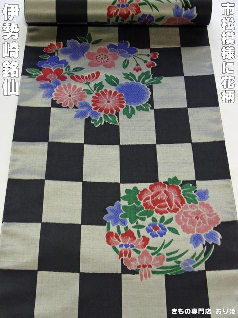 伊勢崎銘仙・市松模様に花柄