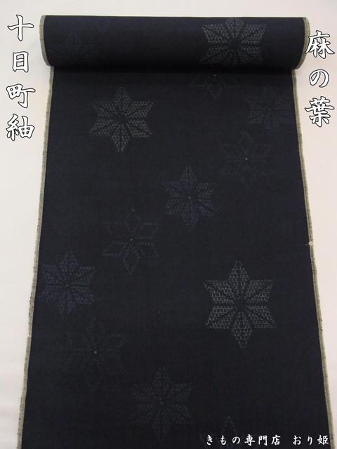 十日町紬・麻の葉