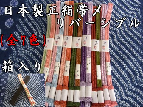 日本製正絹リバーシブル帯締め